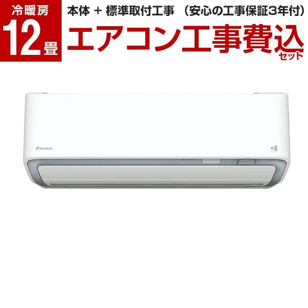 【送料無料】【標準設置工事セット】 ダイキン エアコン(主に12畳用) S36WTAXS-W ホワイト AXシリーズ 2019年モデル お掃除機能 冷房 暖房 ストリーマ 100v DAIKIN S36VTAXS-Wの後継機種
