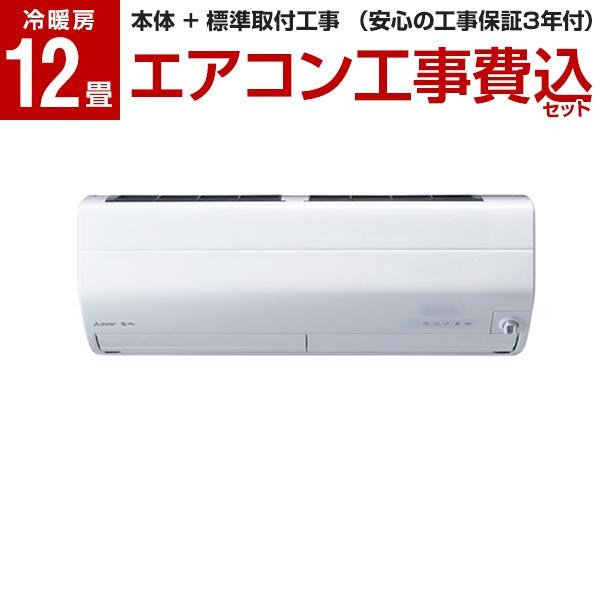 【標準設置工事セット】三菱電機(MITSUBISHI) MSZ-ZW3619-W ピュアホワイト 霧ヶ峰 [エアコン(主に12畳用)] 【リフォーム認定商品】