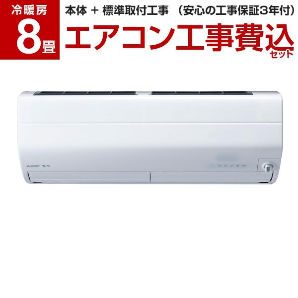 【送料無料】【標準設置工事セット】三菱電機(MITSUBISHI) MSZ-ZXV2519-W ピュアホワイト 霧ヶ峰 Zシリーズ [エアコン(主に8畳用)]
