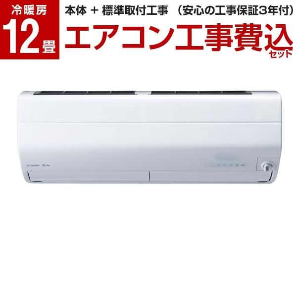 【送料無料】【標準設置工事セット】三菱電機(MITSUBISHI) MSZ-ZXV3619-W ピュアホワイト 霧ヶ峰 Zシリーズ [エアコン(主に12畳用)]