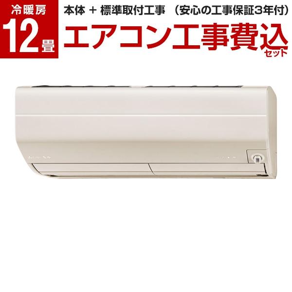 【送料無料】【標準設置工事セット】三菱電機(MITSUBISHI) MSZ-ZXV3619S-T ブラウン 霧ヶ峰 Zシリーズ [エアコン(主に12畳用・単相200V)]