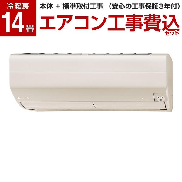 【送料無料】【標準設置工事セット】三菱電機(MITSUBISHI) MSZ-ZXV4019S-T ブラウン 霧ヶ峰 Zシリーズ [エアコン(主に14畳用・単相200V)]