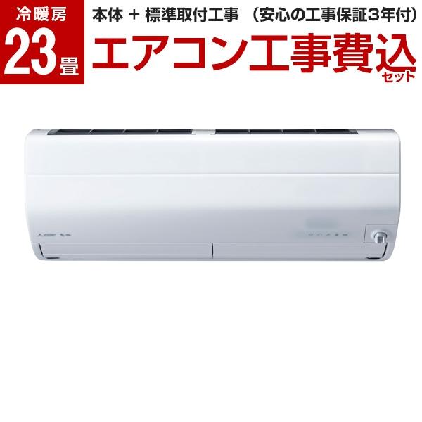 【送料無料】【標準設置工事セット】三菱電機(MITSUBISHI) MSZ-ZXV7119S-W ピュアホワイト 霧ヶ峰 Zシリーズ [エアコン(主に23畳用・単相200V)](レビューを書いてプレゼント!実施商品~6/25まで)