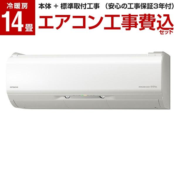 【標準設置工事セット】日立 RAS-X40J2-W スターホワイト ステンレス・クリーン 白くまくん [エアコン(主に14畳用・200V対応)](レビューを書いてプレゼント!実施商品~10/29まで)