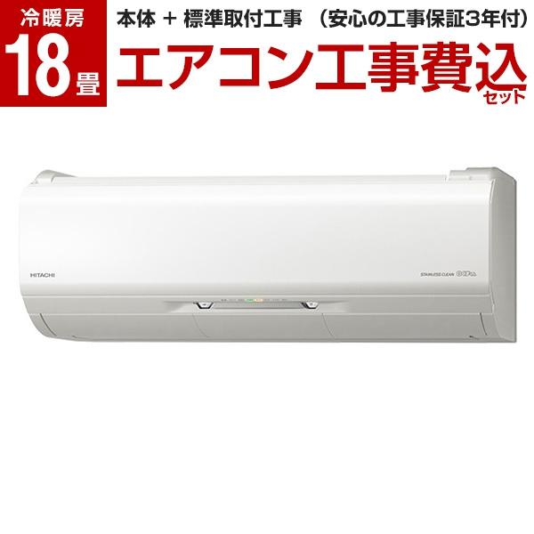 【標準設置工事セット】日立 RAS-X56J2-W スターホワイト ステンレス・クリーン 白くまくん [エアコン(主に18畳用・200V対応)]