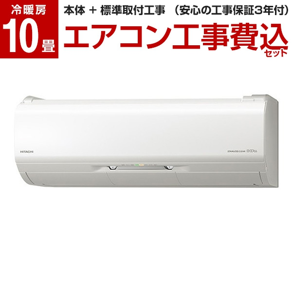 【送料無料】【標準設置工事セット】日立 RAS-X28J-W スターホワイト ステンレス・クリーン 白くまくん Xシリーズ [エアコン(おもに10畳用)]