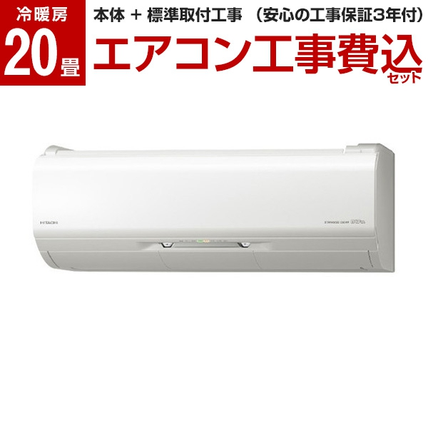【送料無料】【標準設置工事セット】日立 RAS-ZJ63J2(W) スターホワイト ステンレス・クリーン 白くまくん ZJシリーズ [エアコン(主に20畳・単相200V)](レビューを書いてプレゼント!実施商品~6/25まで)