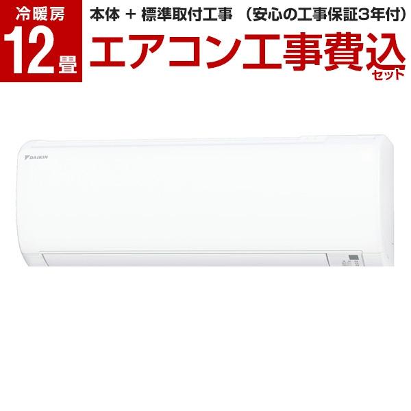 【標準設置工事セット】 DAIKIN S36WTES-W ホワイト Eシリーズ [エアコン(主に12畳用)] 【リフォーム認定商品】 工事保証3年