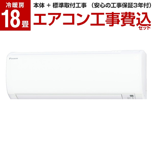 【送料無料】【標準設置工事セット】DAIKIN S56WTEP-W S56WTEP-W ホワイト Eシリーズ ホワイト [エアコン(主に18畳用・200V対応)], おくすり救急箱:de5909ac --- treatoftheday.com