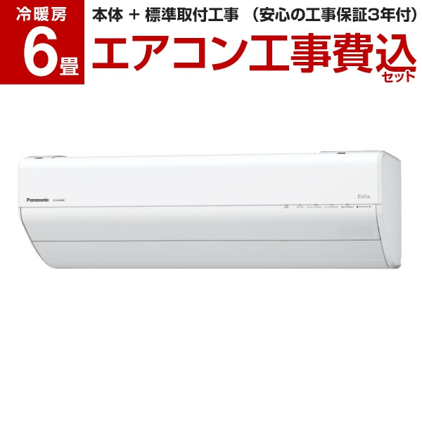 【送料無料】【標準設置工事セット】PANASONIC CS-229CGX-W クリスタルホワイト エオリアGXシリーズ [主に6畳用](レビューを書いてプレゼント!実施商品~6/25まで)