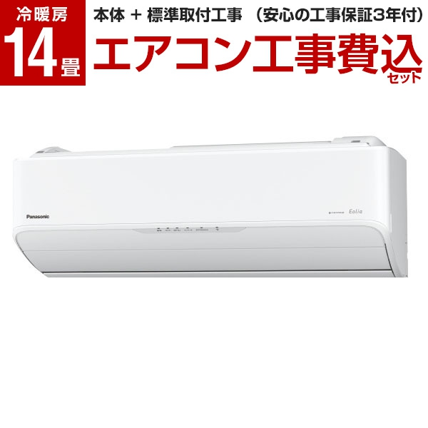 【送料無料】【標準設置工事セット】PANASONIC CS-409CAX2-W クリスタルホワイト エオリアAXシリーズ [主に14畳用・単相200V]
