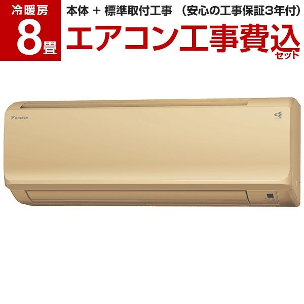 【送料無料】【標準設置工事セット】DAIKIN S25WTFXS-C ベージュ FXシリーズ [エアコン (主に8畳用)]