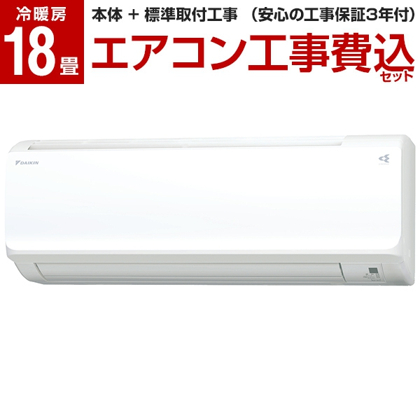【送料無料】【標準設置工事セット】DAIKIN S56WTCXP-W ホワイト CXシリーズ [エアコン(主に18畳用・200V対応)]