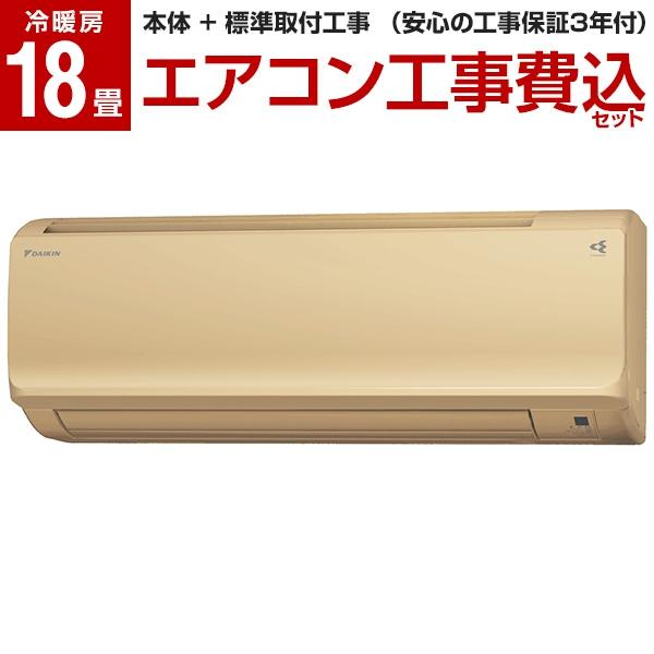 【送料無料】【標準設置工事セット】DAIKIN S56WTFXP-C ベージュ FXシリーズ [エアコン (主に18畳用・単相200V)]