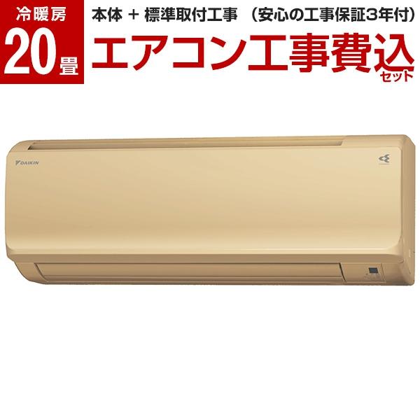 【送料無料】【標準設置工事セット】DAIKIN S63WTFXP-C ベージュ FXシリーズ [エアコン (主に20畳用・単相200V)]