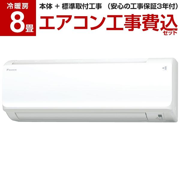 【送料無料】【標準設置工事セット】DAIKIN S25WTFXS-W ホワイト FXシリーズ [エアコン (主に8畳用)](レビューを書いてプレゼント!実施商品~6/25まで)