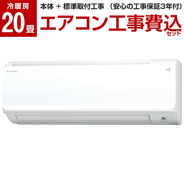 【送料無料】【標準設置工事セット】DAIKIN S63WTFXP-W ホワイト FXシリーズ [エアコン (主に20畳用・単相200V)]