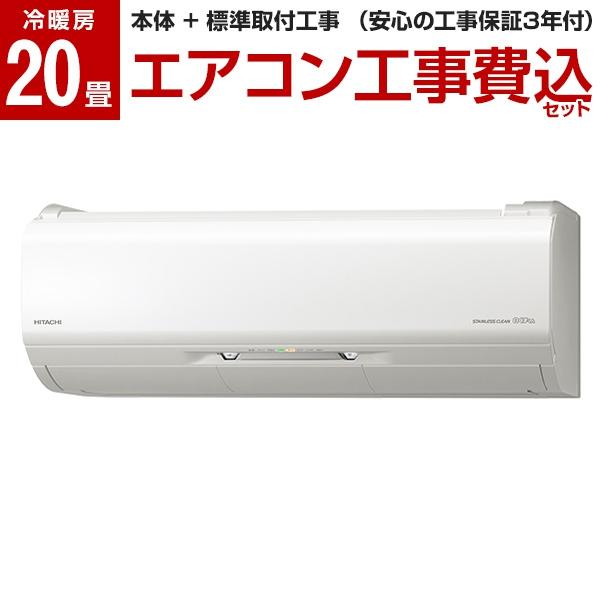 【標準設置工事セット】 日立 RAS-X63J2 スターホワイト ステンレス・クリーン 白くまくん Xシリーズ [エアコン(主に20畳用・200V)] 【リフォーム認定商品】レビューを書いてプレゼント!~8月31日まで