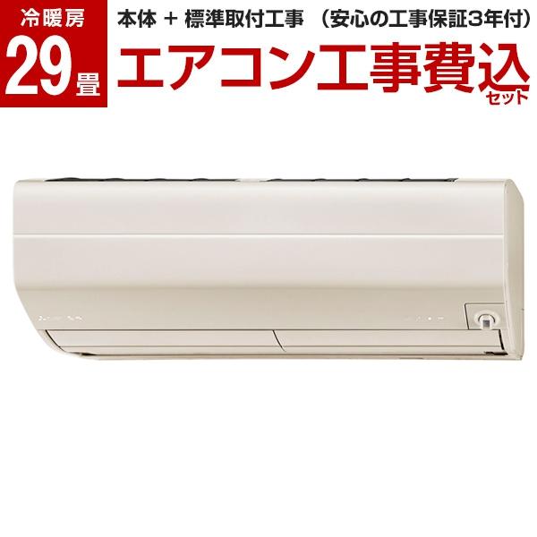 【送料無料】【標準設置工事セット】MITSUBISHI MSZ-ZW9019S-T ブラウン 霧ヶ峰 Zシリーズ [エアコン (主に29畳用)]