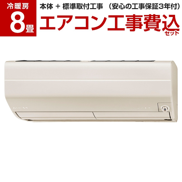 【送料無料】【標準設置工事セット】MITSUBISHI MSZ-ZW2519-T ブラウン 霧ヶ峰 Zシリーズ [エアコン (主に8畳用)]