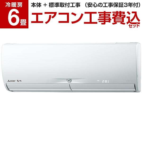【送料無料】【標準設置工事セット】MITSUBISHI MSZ-X2219-W ピュアホワイト 霧ヶ峰 Xシリーズ [エアコン (主に6畳用)]