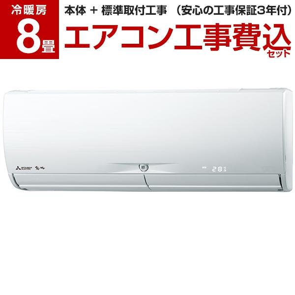 【送料無料】【標準設置工事セット】MITSUBISHI MSZ-X2519-W ピュアホワイト 霧ヶ峰 Xシリーズ [エアコン (主に8畳用)]