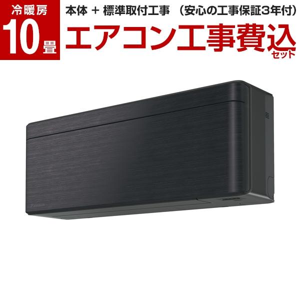 【送料無料】【標準設置工事セット】DAIKIN S28WTSXS-K ブラックウッド SXシリーズ risora [エアコン (主に10畳用)]