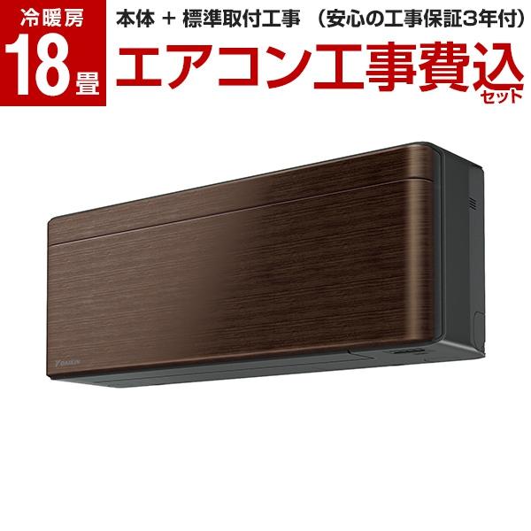 【送料無料】【標準設置工事セット】DAIKIN S56WTSXP-M ウォルナットブラウン SXシリーズ risora [エアコン (主に18畳用・単相200V)]