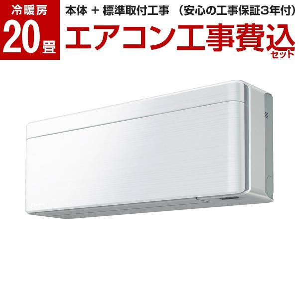 【送料無料】【標準設置工事セット】DAIKIN S63WTSXP-F ファブリックホワイト SXシリーズ risora [エアコン (主に20畳用・単相200V)]