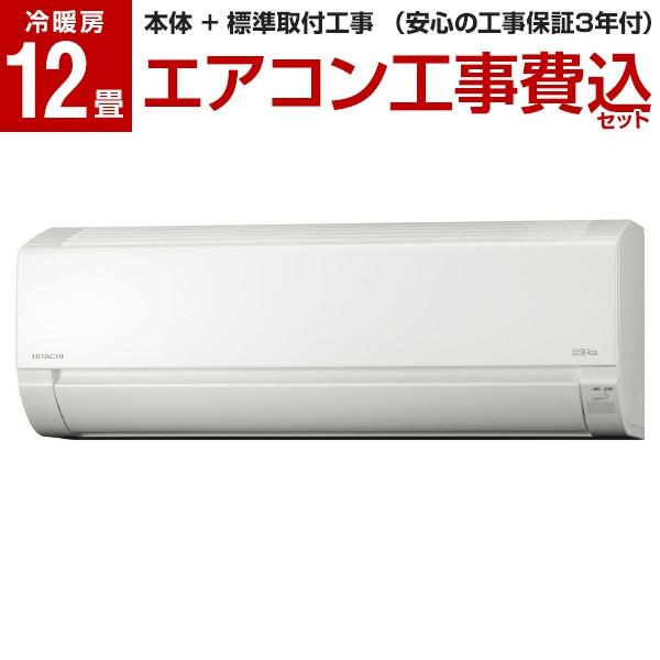 【送料無料】【標準設置工事セット】日立 RAS-AJ36J スターホワイト 白くまくん [エアコン (主に12畳用)](レビューを書いてプレゼント!実施商品~6/25まで)