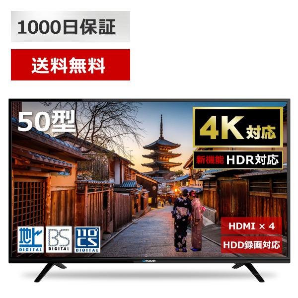 1000円OFFクーポン配布中 テレビ 4K 50インチ 50型 4K対応 液晶テレビ 送料無料 メーカー1,000日保証 HDR対応 地デジ・BS・110度CSデジタル 外付けHDD録画機能 ダブルチューナー maxzen マクスゼン JU50SK04