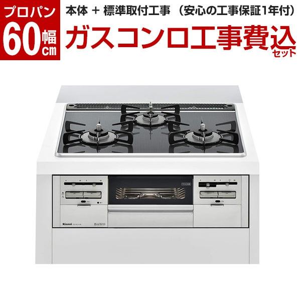 【送料無料】Rinnai RX31W21A18RW-LP 標準設置工事セット [ビルトインガスコンロ(プロパンガス用 両側強火タイプ)]