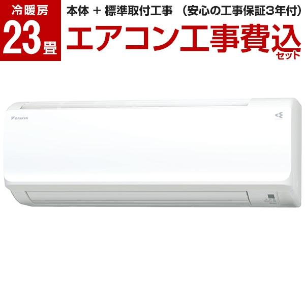 【送料無料】【標準設置工事セット】DAIKIN S71WTCXV-W 標準設置工事セット ホワイト CXシリーズ [エアコン (主に23畳用・単相200V)]