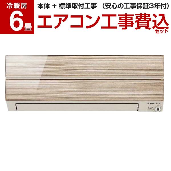 【送料無料】【標準設置工事セット】MITSUBISHI MSZ-S2219-N 標準設置工事セット シャンパンゴールド 霧ヶ峰 Sシリーズ [エアコン (主に6畳用)]