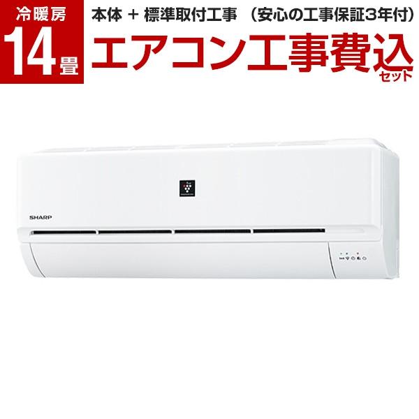 【送料無料】【標準設置工事セット】SHARP AY-J40D-W 標準設置工事セット ホワイト系 J-Dシリーズ [エアコン (主に14畳用)]