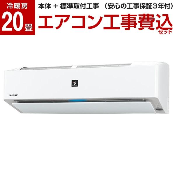 【標準設置工事セット】SHARP AY-J63H2-W 標準設置工事セット ホワイト系 J-Hシリーズ [エアコン (主に20畳用・単相200V)] 【リフォーム認定商品】