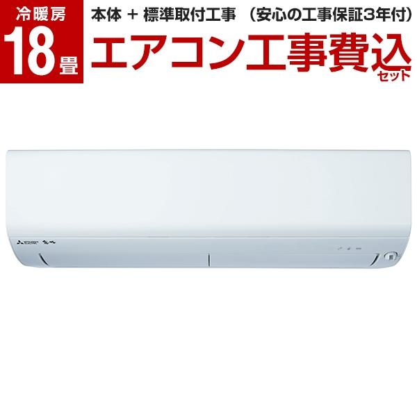 【送料無料】MITSUBISHI MSZ-BXV5619S-W 標準設置工事セット ピュアホワイト 霧ヶ峰 BXVシリーズ [エアコン(主に18畳用・200V対応)]