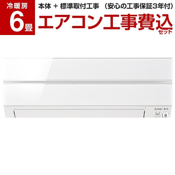 MITSUBISHI MSZ-AXV2219-W 標準設置工事セット パウダースノウ 霧ヶ峰 Style AXVシリーズ [エアコン(主に6畳用)] 【リフォーム認定商品】 工事保証3年