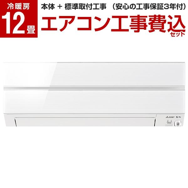 【送料無料】MITSUBISHI MSZ-AXV3619-W 標準設置工事セット パウダースノウ 霧ヶ峰 Style AXVシリーズ [エアコン(主に12畳用)]
