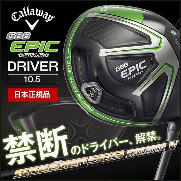 【送料無料】キャロウェイ(Callaway) GBB エピック スター ドライバー Speeder 569 EVOLUTION IV カーボンシャフト 10.5 フレックス:S 【日本正規品】