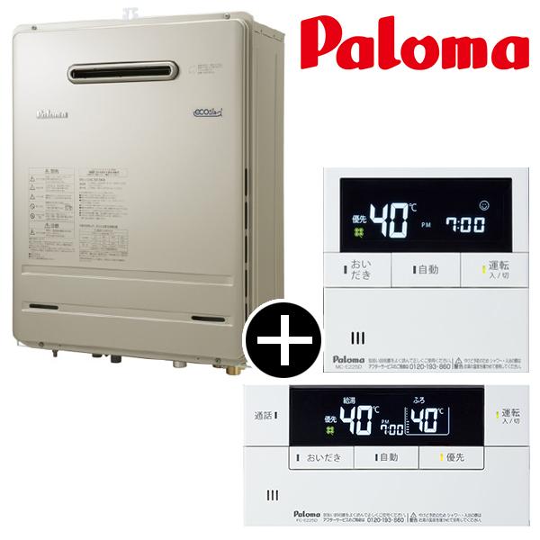 【送料無料】パロマ FH-E208FAWL-LP エコジョーズ エネルックリモコン セット [ガス給湯器 (プロパンガス用) 屋外壁掛 フルオート 20号] 【20号】 設置工事 工事 可 取替 取り替え 交換