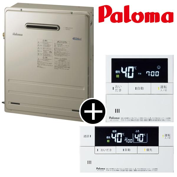 【送料無料】パロマ FH-E168FARL-13A エコジョーズ エネルックリモコン セット [ガス給湯器 (都市ガス) 屋外据置型設置 オートタイプ 16号] 【16号】 設置工事 工事 可 取替 取り替え 交換