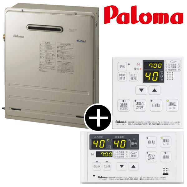 【送料無料】パロマ FH-E207ARL-13A エコジョーズ ボイス&インターホンリモコン セット [ガス給湯器 (都市ガス) 据置設置 オート 20号] 【20号】 設置工事 工事 可 取替 取り替え 交換