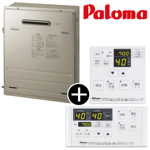 【送料無料】パロマ FH-E167ARL-LP エコジョーズ スタンダードリモコン セット [ガス給湯器 (プロパンガス用) 据置設置 オート 16号] 【16号】 設置工事 工事 可 取替 取り替え 交換
