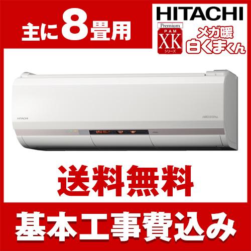 【送料無料】エアコン【工事費込セット】 日立 RAS-XK25H(W) スターホワイト メガ暖 白くまくん XKシリーズ(寒冷地向け) [エアコン(主に8畳用)]