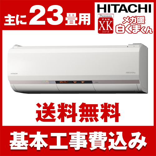 【送料無料】エアコン【工事費込セット】 日立 RAS-XK71H2(W) スターホワイト メガ暖 白くまくん XKシリーズ(寒冷地向け) [エアコン(主に23畳用・200V対応)]
