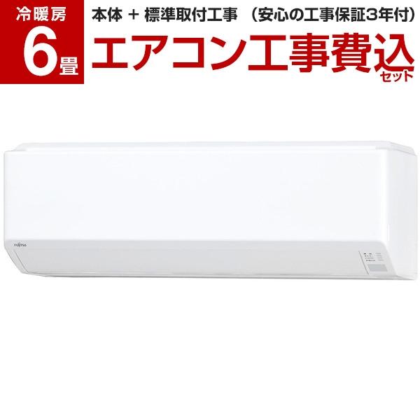 【送料無料】【標準設置工事セット】富士通ゼネラル AS-C22J-W nocria Cシリーズ [エアコン (主に6畳用)](レビューを書いてプレゼント!実施商品~6/25まで)