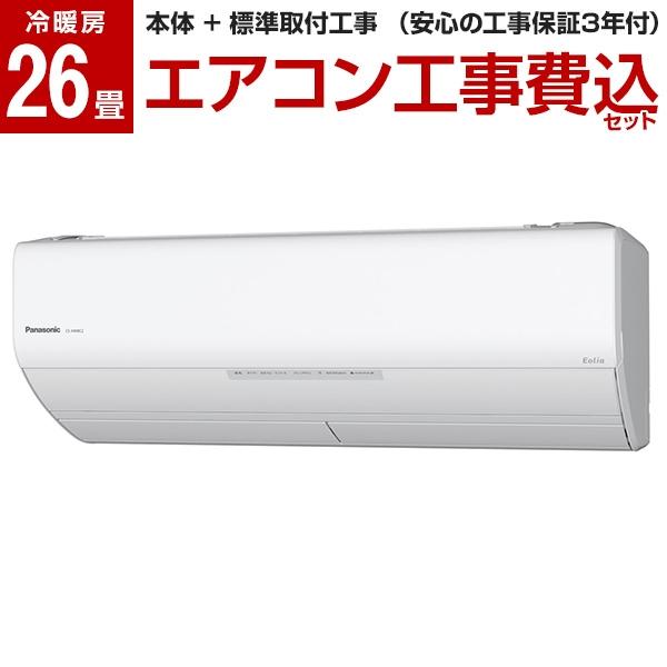 【送料無料】【標準設置工事セット】PANASONIC CS-X809C2 クリスタルホワイト エオリア [エアコン(主に26畳用・200V対応)]