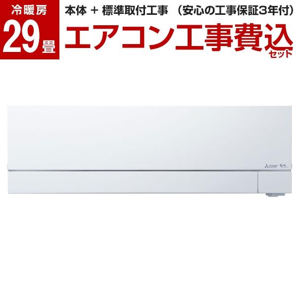【送料無料】【標準設置工事セット】MITSUBISHI MSZ-FZ9019S-W ピュアホワイト 霧ヶ峰 FZシリーズ 2019年モデル [エアコン (おもに29畳用 単相200V)]