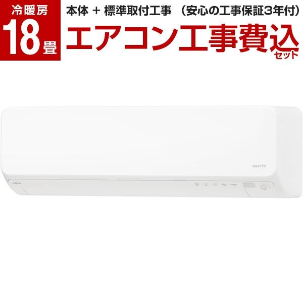 富士通ゼネラル AS-D56J2W 標準設置工事セット nocria Dシリーズ [エアコン (主に18畳用・単相200V)] 工事保証3年 【リフォーム認定商品】